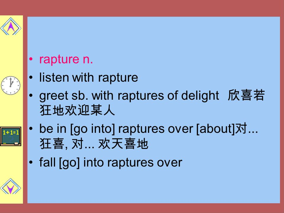 rapture n. listen with rapture. greet sb. with raptures of delight 欣喜若狂地欢迎某人. be in [go into] raptures over [about]对... 狂喜, 对... 欢天喜地.